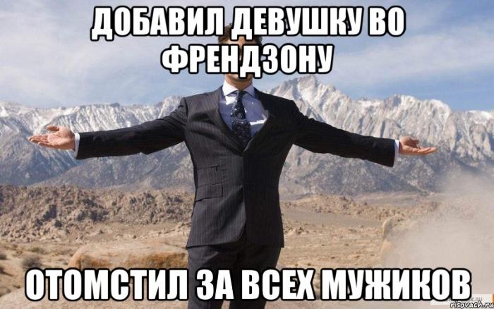 frendzona_u_devushek
